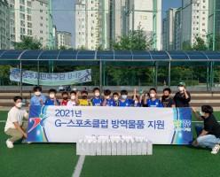 2021년 G-스포츠클럽 방역물품 지원