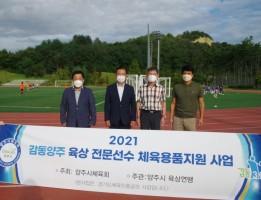 2021 양주 육상 전문선수 체육용품지원 사업