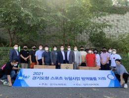 2021 경기도형 스포츠 뉴딜사업 방역물품 지원