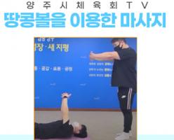 [생활체육]땅콩볼을 이용한 전신 마사지