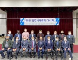 2021 양주시체육회 이사회