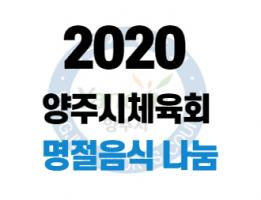 2020 명절음식 나눔 파견근무