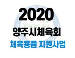 2020 체육용품 지원사업