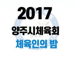 2017 양주시체육회 체육인의 밤