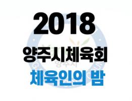 2018 양주시체육회 체육인의 밤